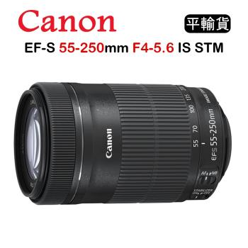 CANON EF-S 55-250mm F4-5.6 IS STM (平行輸入)彩盒裝
