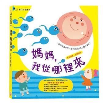 【幼福】寶貝成長繪本:媽媽,我從哪裡來?
