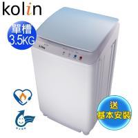歌林KOLIN3.5KG單槽洗衣機BW-35S01
