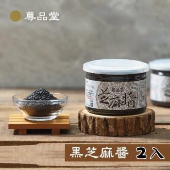 尊品堂~養生黑芝麻醬 易開罐 2入(100%純冷壓黑芝麻 台灣製造)