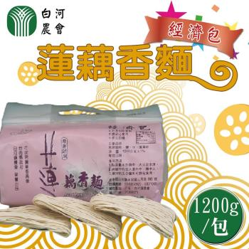 白河農會 藕香麵經濟包 (1200g - 包) x2包組