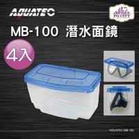 AQUATEC MB-100 潛水面鏡盒 4入組 ( PG CITY )