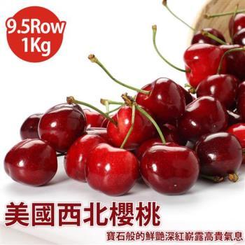 【台北濱江】9.5row美國空運西北櫻桃1盒(1kg/盒)