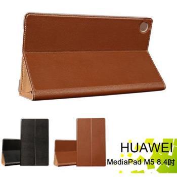 華為 HUAWEI MediaPad M5 8.4吋 平板電腦專用保護套 牛皮皮套 直接斜立式