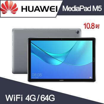 華為 HUAWEI MediaPad M5 10.8吋 Wi-Fi 平板電腦 (4G/64G)