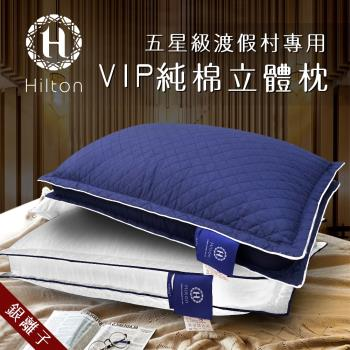 Hilton 希爾頓-渡假村專用。VIP純棉立體抗螨抑菌枕(兩色)-型(網)