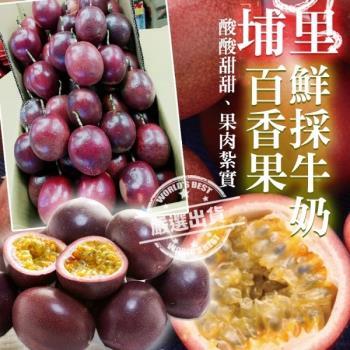 果物樂園-埔里鮮採牛奶百香果(3斤±10%)
