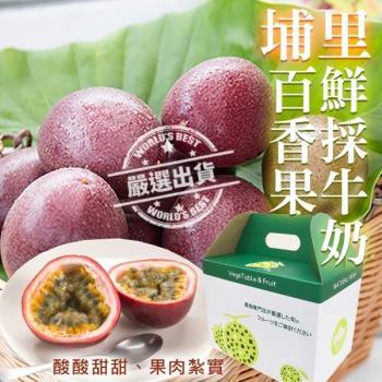 果物樂園-埔里鮮採牛奶百香果(5斤±10%含箱重)