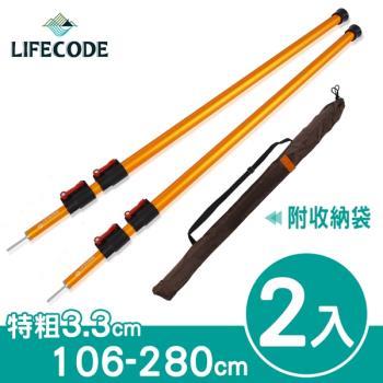 LIFECODE鋁合金伸縮可調段營柱(106-280cm)-3.3cm特粗款2入(附揹袋)-金黃色
