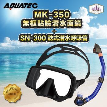 AQUATEC SN-300 乾式潛水呼吸管 + MK-350 無框貼臉潛水面鏡 優惠組  ( PG CITY )