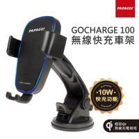 PAPAGO GOCHARGE 100 無線快充車架
