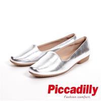 Piccadilly 低調奢華 OL必備素面舒適低跟女鞋-亮銀色(另有黑)