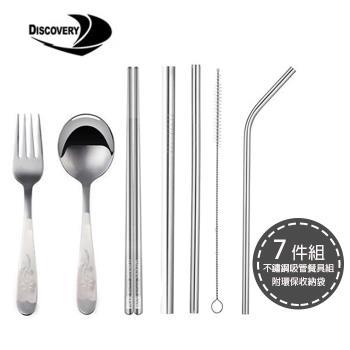 Discovery發現者304不銹鋼環保吸管餐具7件組