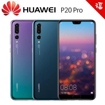 福利品 Huawei P20 Pro 6G/128G 防水雙卡機