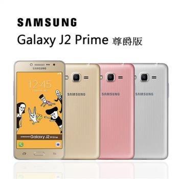 Samsung Galaxy J2 Prime 四核心5吋4G LTE