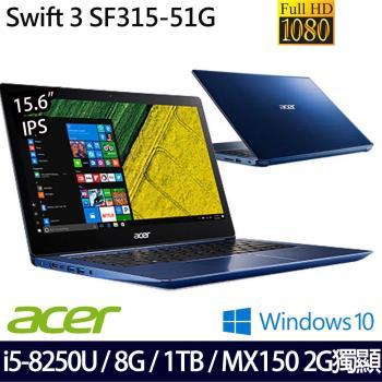 Acer 宏碁 SF315-51G-51K8 15.6吋i5-8250U四核MX150獨顯Win10效能筆電(藍)-經銷