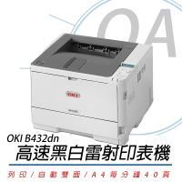 OKI B432dn 商務型 LED A4 黑白雷射印表機
