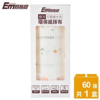 EM易拖寶 極淨可重複水洗環保紙抹布1入(EM014)
