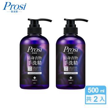 Prosi 普洛斯 貼身衣物去漬抗菌手洗精500mlx2入(護手配方)
