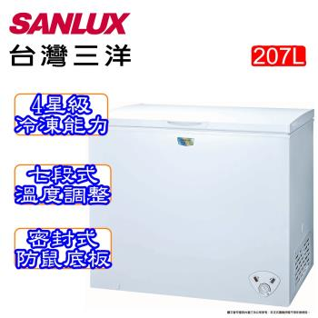 SANLUX台灣三洋 207公升上掀式冷凍櫃 SCF-207W