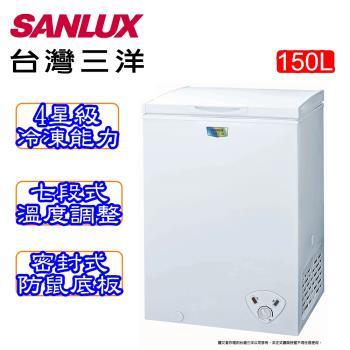SANLUX台灣三洋 150公升上掀式冷凍櫃 SCF-150W