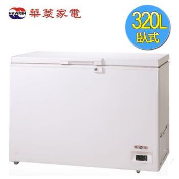 HAWRIN華菱320L臥式冷凍櫃PBD(W)-320G