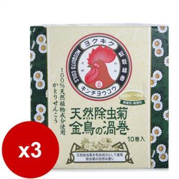日本 KINCHO 金鳥天然除蟲菊蚊香(渦卷)10卷x3入