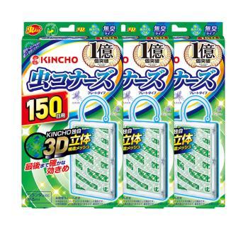 日本KINCHO金鳥防蚊掛片150日x3入+贈驅蚊手環5入X1包