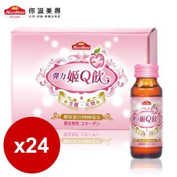 Nutrimate你滋美得-姬Q飲 24瓶組(60ml/瓶)