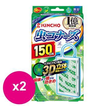 日本 KINCHO 金鳥 防蚊掛片150日x2入