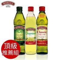 西班牙BORGES百格仕 阿爾貝吉納橄欖油+中味橄欖油+葡萄籽油(各500ml)