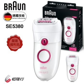 BRAUN德國百靈 冰漾美體刀SE5380(福利品)