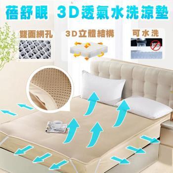 【蓓舒眠】3D立體彈簧透氣涼爽水洗涼墊 - 雙人加大6尺x6.2尺 床墊/遊戲墊/草蓆/麻將蓆/涼蓆/竹蓆