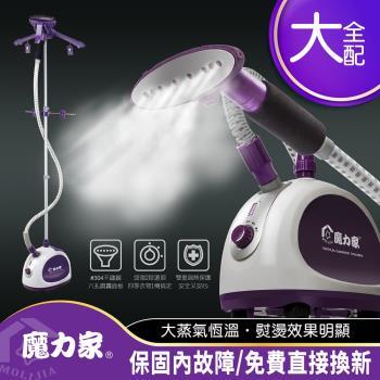 魔力家-好熨氣 直立式蒸氣掛燙機  燙洗機 熨燙機 整燙機 蒸氣熨斗 電熨斗 蒸汽機 燙衣 抗敏除螨 除蹣 除塵