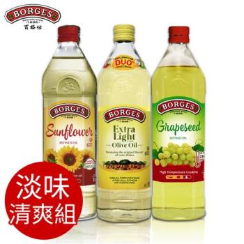【西班牙BORGES百格仕】淡味橄欖油1000ml+葡萄籽油1000ml+葵花油1000ml