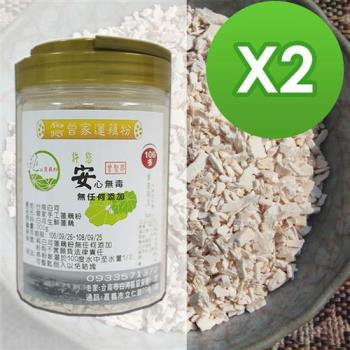 白河曾家蓮藕粉 (300g)*2入