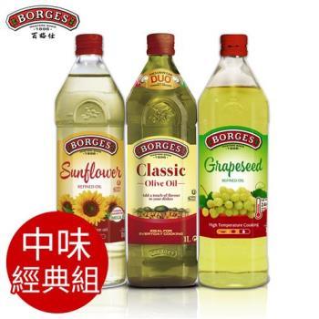 【西班牙BORGES百格仕】中味橄欖油1000ml+葡萄籽油1000ml+葵花油1000ml