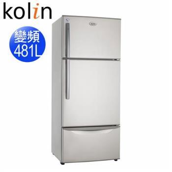 歌林KOLIN  481L三門變頻電冰箱KR-348V01