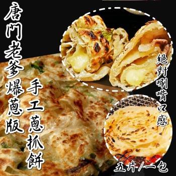 唐門老爹 爆蔥手工蔥抓餅8包(700公克/5片/包)