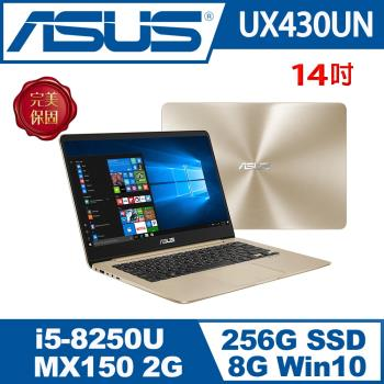 ASUS華碩 ZenBook UX430UN 14吋FHD輕薄美型筆電 璀璨金