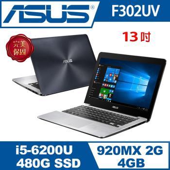 ASUS華碩 Laptop F302UV-0031A6200U 13吋獨顯文書效能筆電