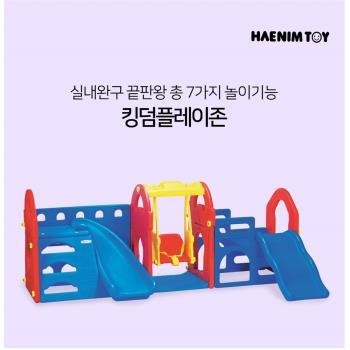 【HAENIM TOY】HN-710 豪華遊戲王國 KINGDOM PLAY ZONE 溜滑梯 多種不同玩法