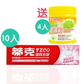 蒂克 強效去垢 抗敏亮白 10入組 加贈天工萬用樂活去漬粉500gx4