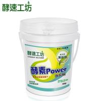 酵速工坊-活氧酵素洗衣粉(700g/桶) 單入