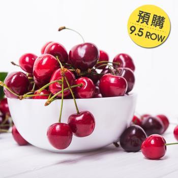 愛上水果 空運華盛頓櫻桃 2公斤禮盒(9.5ROW)
