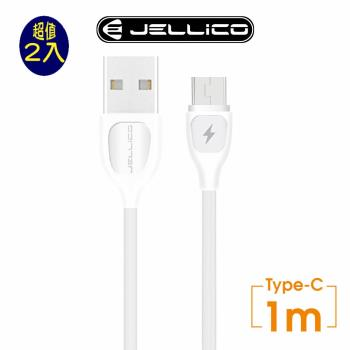 (2入組)JELLICO  1M果漾系列Type-C充電傳輸線/JEC-YG10-WTC