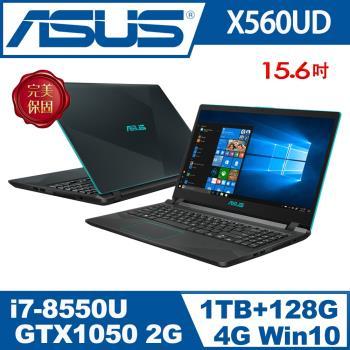 ASUS華碩 輕薄效能筆電 X560UD-0101B8550U/15.6FHD/i7-8550U/4G/1T+128G/GTX 1050 2G-經銷