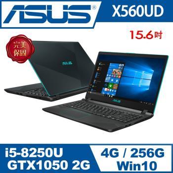 ASUS華碩 輕薄效能筆電 X560UD-0091B8250U/15.6FHD/i5-8250/4G/256G SSD /GTX 1050 2G-經銷