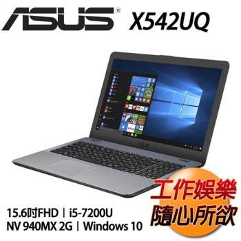 ASUS華碩 輕薄效能筆電 X542UQ-0051B7200U/15.6FHD/i5-7200U/4G/1TB+128G/940MX 2G/Win10-經銷