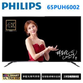 【PHILIPS飛利浦】65吋 4K UHD超薄聯網智慧顯示器+視訊盒(65PUH6002)送基本安裝